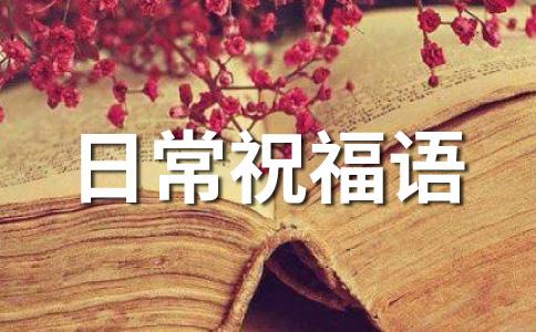【必备】中秋节祝语范文