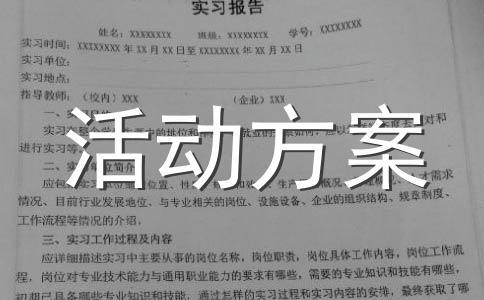【推荐】520活动策划方案范文合集10篇