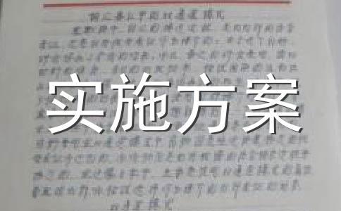 【精】活动方案范文(精选8篇)
