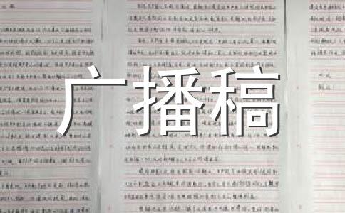★小学校园广播稿范文(精选9篇)