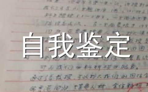 【荐】毕业鉴定范文14篇