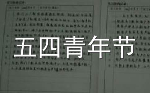 【荐】五四青年节讲话范文(通用13篇)