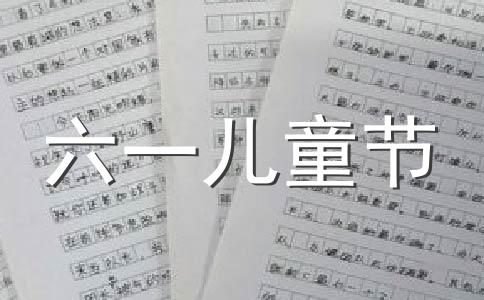 【必备】六一儿童节主持词范文(精选9篇)