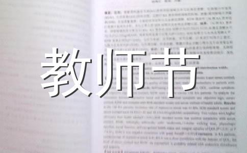 【精华】教师祝语范文九篇