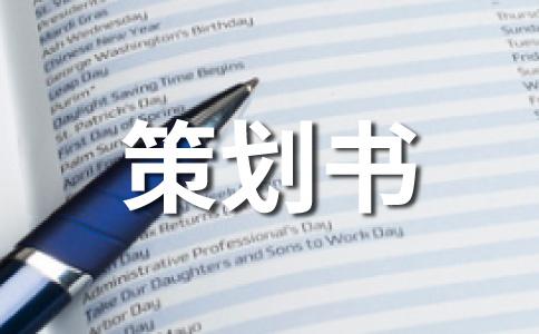 【热门】活动方案范文(精选十篇)