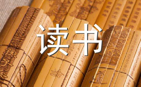 今天看到的关于读书的名言名句