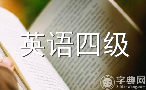 大学英语四级作文应该要拿到几分?像下面这种程度的大概几分?It'sknowntoallthateveryuniversityoffersmanyelectivestostudents.What'smore,theseelectivesareondifferentfields.However,studentschoosetheirelectiv