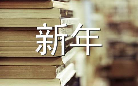 【荐】新年愿望作文(通用十四篇)