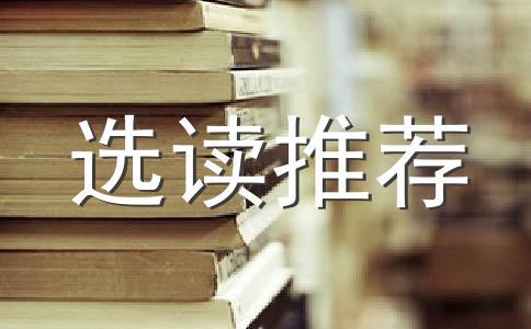 东方小故事